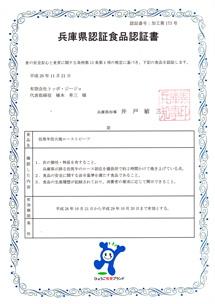 兵庫県認証食品認証書